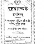 Brihadaranyak Upnishad by पं राजाराम प्रोफ़ेसर - Pt. Rajaram Profesar
