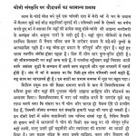 Bouddh Dharm Ka Itihas by डॉ० सुनीतिकुमार चाटुजर्या - Dr. Suneetikumar Chatujryaa