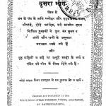 Charandas Ji Ki Bani Bhag 2 by अज्ञात - Unknown