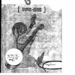 Chaturang by कन्हैया सिंह - Kanhaiya Singh