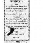 Chetchandrika by गोकुलनाथ - Gokulnath
