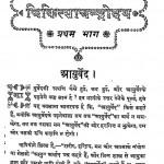 Chikitsa Chandrodaya Vol - I by हरिदास - Haridas