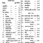 Darshan Sangrah Voll.i-ii by आत्मानन्द - Aatmanand