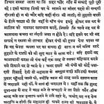 Deshi Rajyo Ki Antim Jyoti by मान सिंह - Man Singh