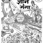 Dhanvantri Banoshdhi Vishasank Part-iii by गंगाप्रसाद - Gangaprasadवैद्य देवीशरण गर्ग - Vaidh Devisharan Garag