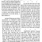 Dhanvantri Sharirank Part-13 by रामप्रसाद - Ramprasad