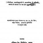 Dharma-karma-rahasya by महामहोपाध्याय गंगानाथ झा - Mahamahopadhyaya Ganganath Jha