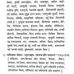 Galib by रामनाथ सुमन - Shree Ramnath 'suman'
