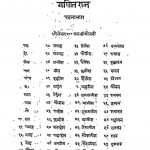 Ganit Raj Part- I by अज्ञात - Unknown