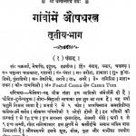 Ganvon Me Aushadhratna Vol. - Iii by अज्ञात - Unknown