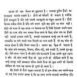 Geet Or Patthar by कृष्णचंद्र - Krishnachandra