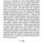 Gupta Samrajya Ka Itihas Khand-i by वासुदेव उपाध्याय - Vasudev Upadhyay