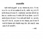 Hamare Jamane Ki Gulami by श्री बैजनाथ महोदय - Shri Baijnath Mahoday