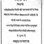 Hindi Biz Ganeet Bhag - 1 by मोहनलाल - Mohanlal