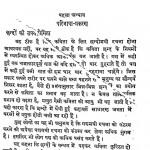 Hindi Chhand Rachana by अज्ञात - Unknown