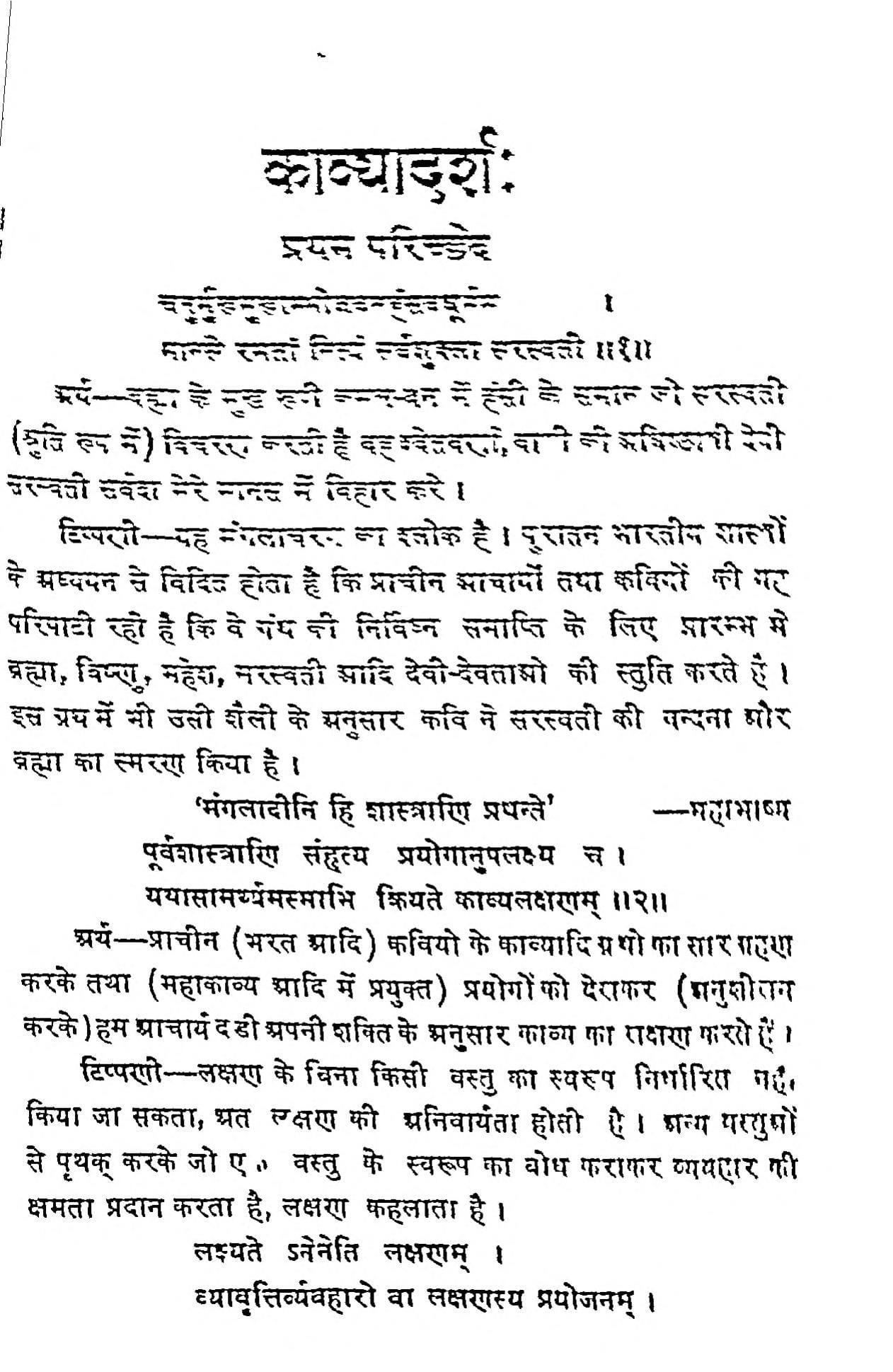 Book Image : हिंदी काव्यादर्श  - Hindi Kavyadarsh