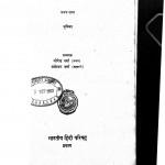 Hindi Sahitya Pratham khand by धीरेन्द्र वर्मा - Dheerendra Vermaब्रजेश्वर वर्मा - Brajeshwar Varma