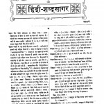 Hindi Shabd Sagar by अज्ञात - Unknown
