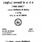 Hindi Upanyas by घनश्याम राय - Ghanshyam Raiडॉ. मीरा श्रीवास्तव - Dr. Meera Srivastava