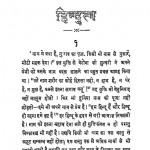 Hindutav by वीर सावरकर - Veer Savarkar