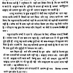 Itihas Me Bhartiya Parampraen by गुरुदत्त - Gurudutt