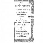 Janak Or Yagyavalkya by कन्हैयालाल - Kanhaiyalalरामस्वरूप शर्मा - Ramswarup Sharma