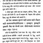 Jati Nirnay by शिवशंकर जी - Shivshanker Ji