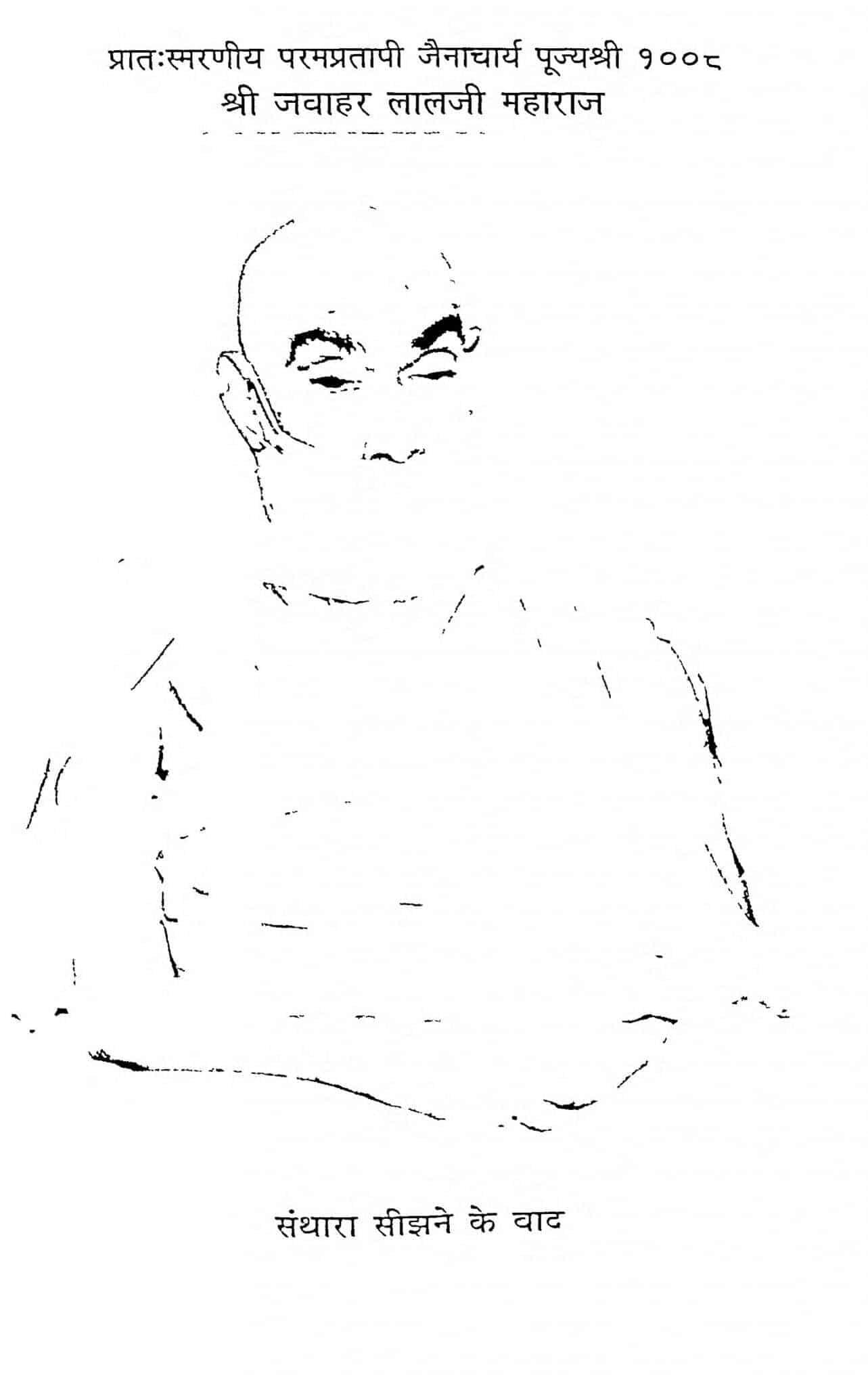 Javahar Lalji Ki Jivani by कुन्दनमल जी - Kundan Mal Ji