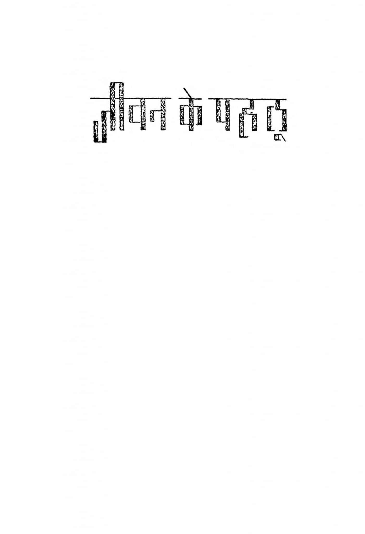 Book Image : जीवन के पहलू - Jivan Ke Pahalu