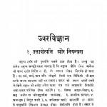 Jvar Vigyan by माधव प्रसाद पाण्डेय - Madhav Prasad Pandey