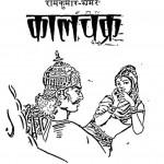 Kaal Chakra by रामकुमार भ्रमर - Ramkumar Bhramar