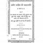 Kabir Saheb Ki Shabdavali Bhag - 4 by कबीरदास - Kabirdas
