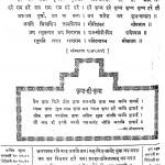 Kalyan Sribhagvatkripa Ank by स्वामी रामसुखदास - Swami Ramsukhdas