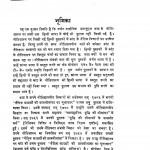 Kant Ka Niiti Darshan by अज्ञात - Unknown