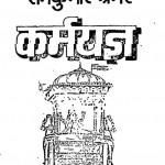 Karma Yagya by रामकुमार भ्रमर - Ramkumar Bhramar