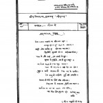 Krida Patra by अज्ञात - Unknown