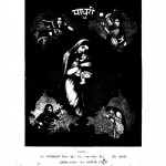 Madhuri by कृष्ण बिहारी मिश्र - Krishn Bihari Mishr