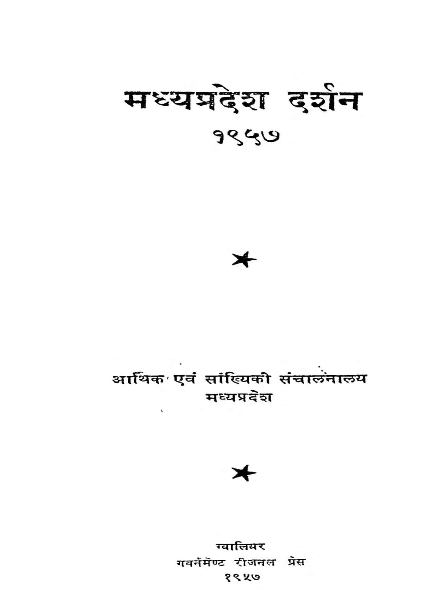 Madhya Pradesh Darshan 1957 by मा. म. मेहता - Ma. M. Mehata