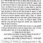 Mahakavi Surdas by नन्ददुलारे वाजपेयी - Nand Dulare Bajpai