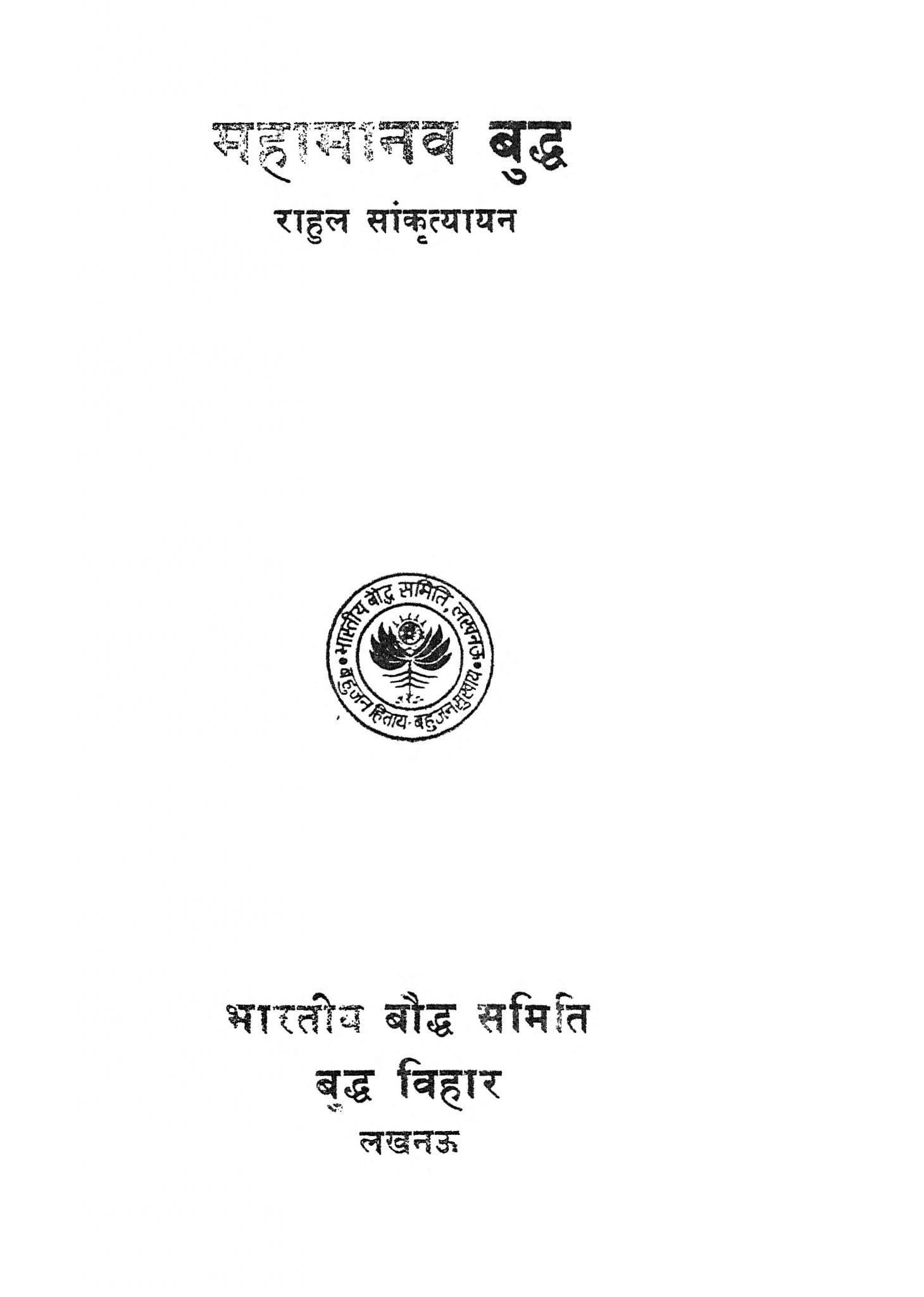 Book Image : महामानव बुध्द - Mahamanav Buddh