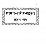 Manav -sharir - Rahasya Vol. - Ii by अज्ञात - Unknown