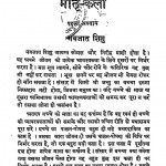 Matra-kala by डॉ. मुकुंद स्वरुप वर्मा - Dr Mukund Swarup Verma