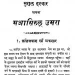 Mugal Darbar Bhag 3 by मुंशी देवीप्रसाद - Munshi Deviprasad