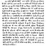 Mukti Ka Rahsay by श्री लक्ष्मीनारायण मिश्र -Shri Lakshminarayan Mishr