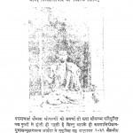 Mumukshu Padi Vol.1 by शिव प्रसाद - Shiv Prasad
