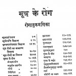 Mutra Ke Rog by भास्कर गोविन्द घाणेकर - Bhaskar Govind Ghanekar
