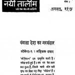 Nai Talim by वंशीधर श्रीवास्तव - Vanshidhar Srivastav