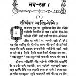 Nav-ratna by कामता प्रसाद जैन - Kamta Prasad Jain
