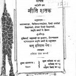 Neeti Shatak by बाबू हरिदास वैध - Babu Haridas Vaidhya