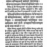Nighntu Bhasha by पंडित शक्रिधर शर्मा - Pt. Shakridhar Sharma